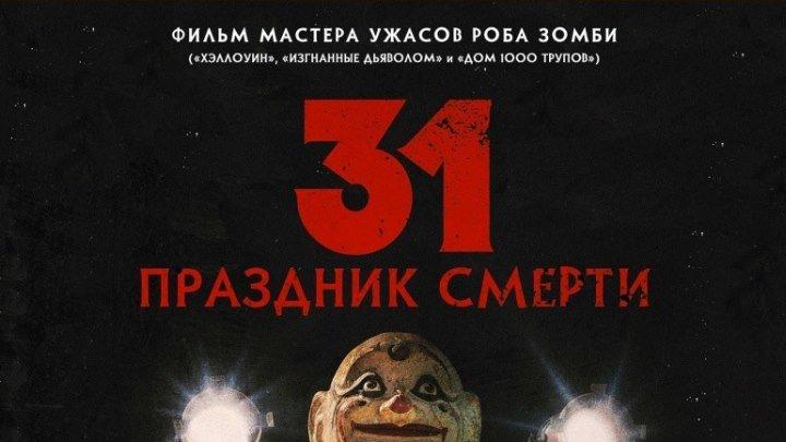 18+(Реж.Роб Зомби)2016 1O8Op ужасы, триллер