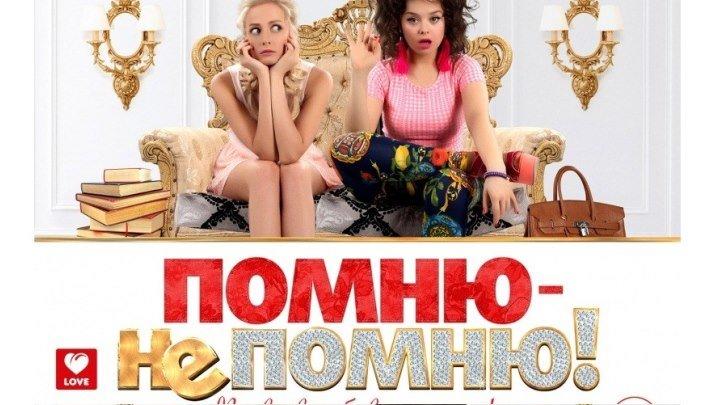 """Помню не помню"" 2016"