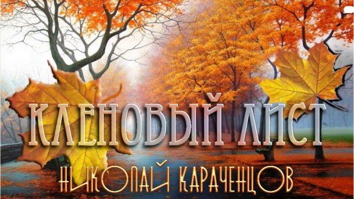 ★♥♫♥♫★Николай Караченцов - «Кленовый лист»★♥♫♥♫★