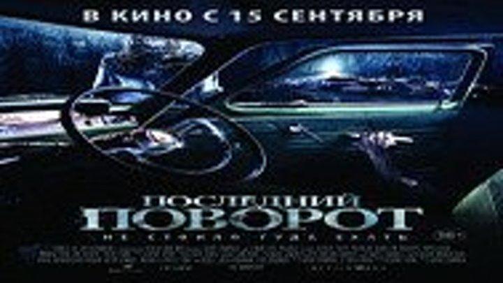 Жанр_ ужасы, триллер, детектив
