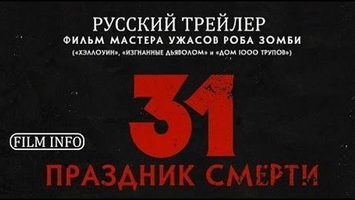 31׃ Праздник смерти — Русский трейлер (2016)