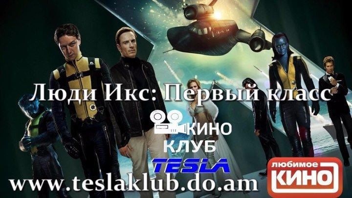 Люди Икс: Первый класс 2011 by teslaklub