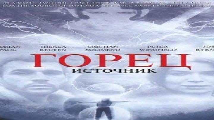 Горец 5: Источник (2007)