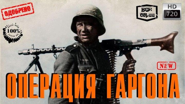 Рекомендую Военную Драму Операция Гаргона Исторические Русские фильмы 2016