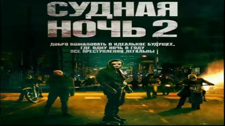 Судная ночь 2 (боевик, триллер, криминал)