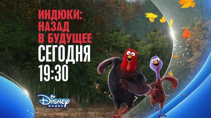 """""""Индюки: Назад в будущее"""" на Канале Disney!"""