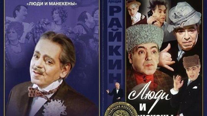 ,,Люди...и...манекены,, (серии 1-2)(1974)СССР.Комедия.HD