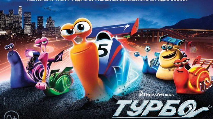 Турбо HD( комедия, приключения, семейный, спорт)2013