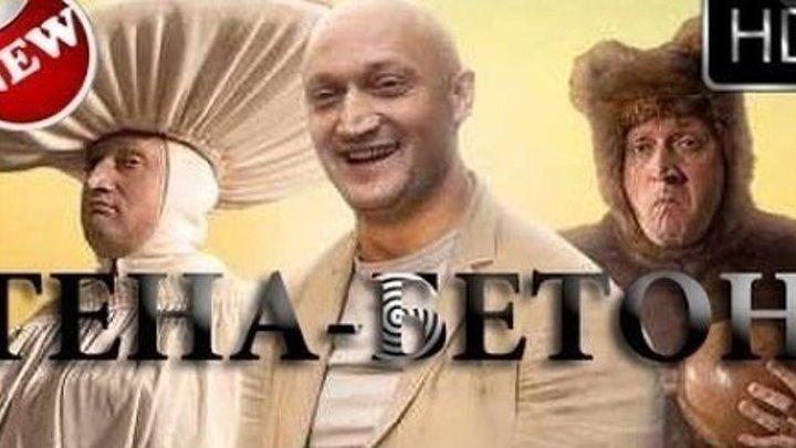 комедия,,Гена-Бетон,, (2014)Комедия,HD+