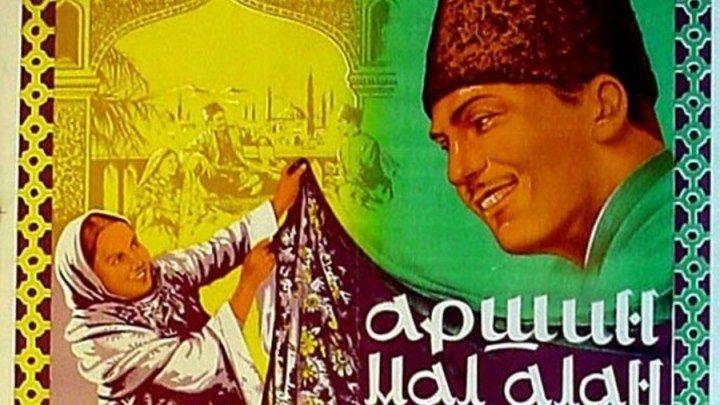 Аршин мал алан (фильм, 1945) советская азербайджанская музыкальная комедия, по мотивам одноименной оперетты Узеира Гаджибекова.