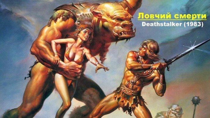 Ловчий смерти (1983) фэнтези, приключения HDRip от AleksSin P2 (Ракурс) Рик Хилл, Барби Бентон, Ричард Брукер, Лана Кларксон, Виктор Бо