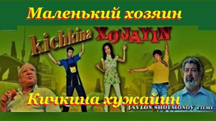 Маленький хозяин _ Кичкина хужайин (узбекфильм на русском языке)
