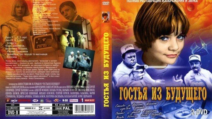 """К/Ф """" Гостья из будущего """" (1984) СССР ( 6+)"""