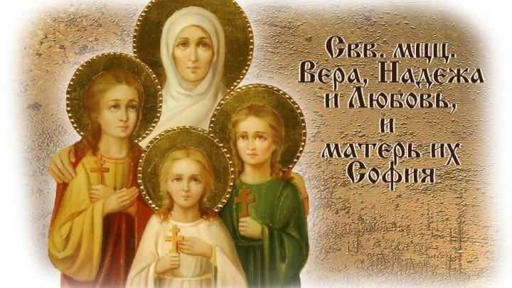 Жития святых - Мученицы Вера, Надежда, Любовь и их мать София