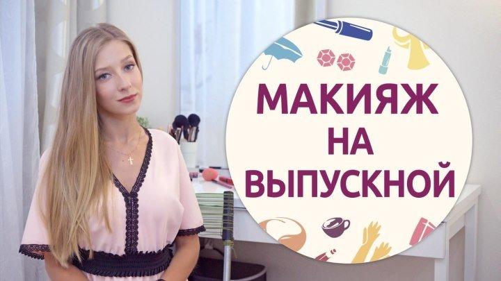 Естественный макияж для выпускного [Шпильки - Женский журнал]
