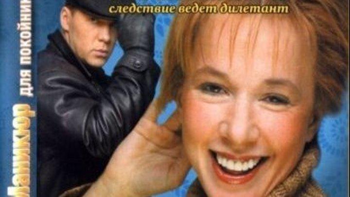 Детектив Евлампия Романова 1 сезон 1-4 серии ⁄ «Маникюр для покойника» (женский детектив сериал)