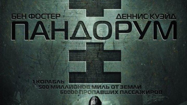 """крутой фильм Пандорум HD (фантастика ужасы боевик) 2009 Триллер Слоган: """"Не бойся конца света, бойся того, что будет потом""""."""