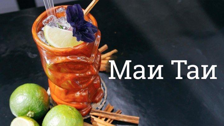 Коктейль Маи Таи [Cheers! - Напитки]