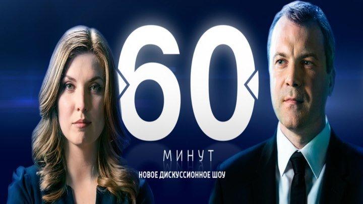 60 минут. (2) 13. 09. 2016г. «РОССИЯ - ВГТРК»