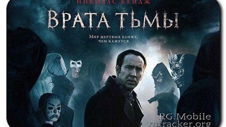 Врата тьмы (2015) Николас Кейдж