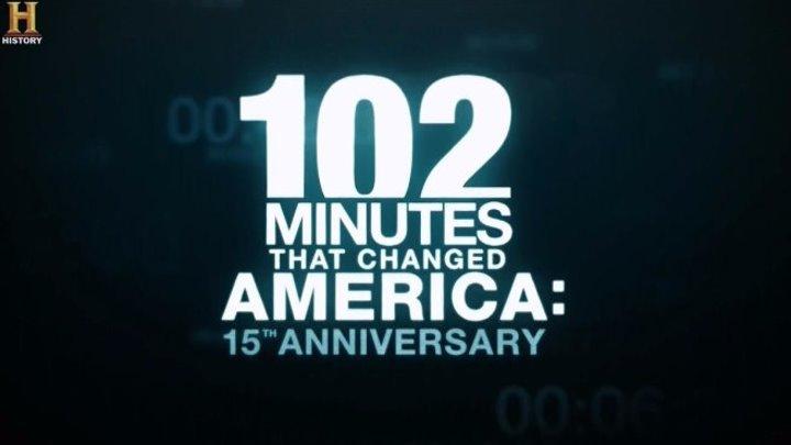 102 минуты изменившие Америку