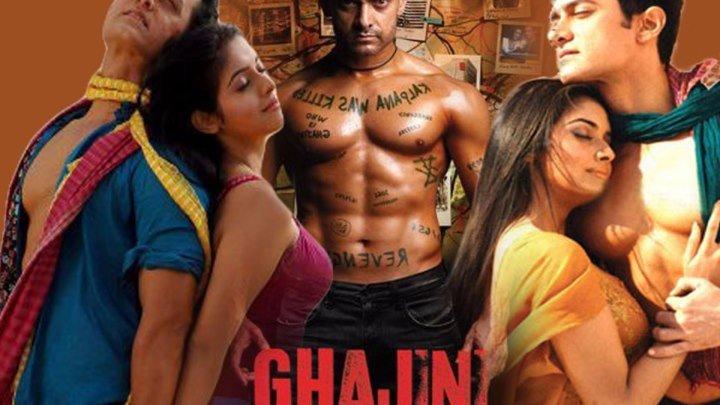Гаджини (2008)Индия боевик, триллер, мелодрама, детектив