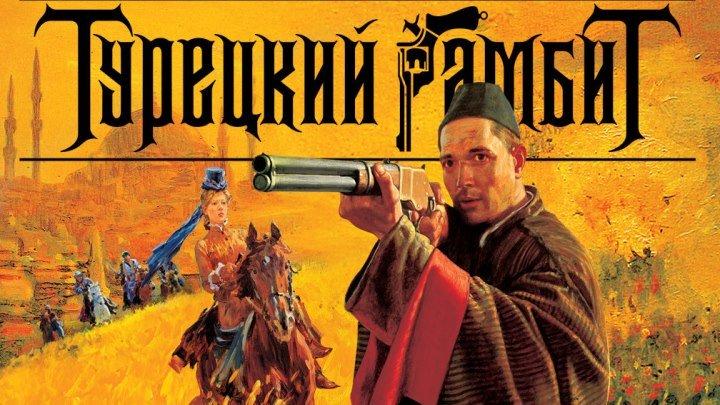 """""""Турецкий гамбит"""" _ (2005) Боевик, триллер, детектив, приключения, военный. (Телеверсия) Серии 1-4."""