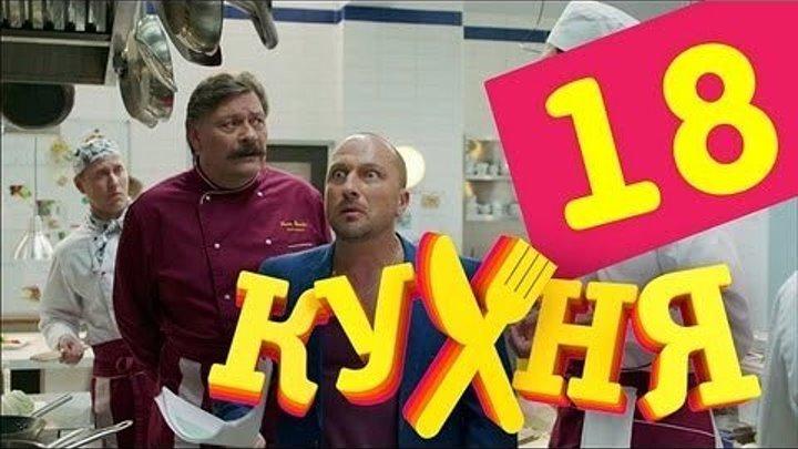Кухня - 18 серия (1 сезон)