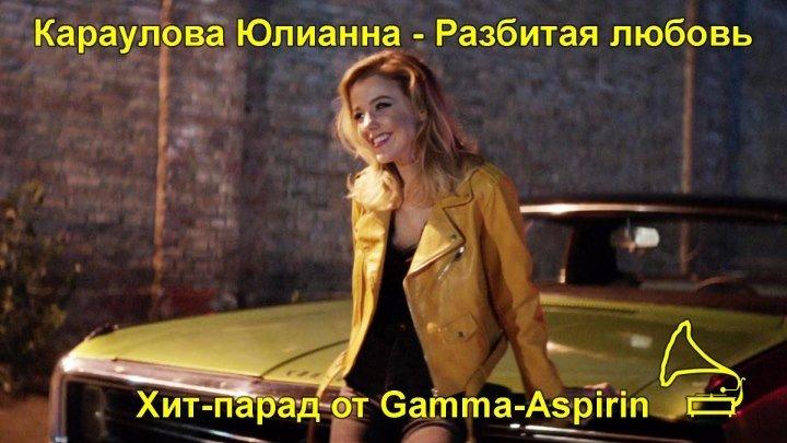 Караулова Юлианна - Разбитая любовь
