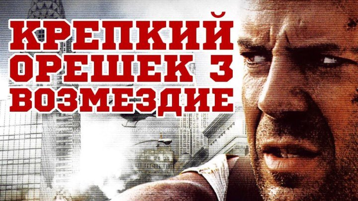 Крепкий орешек 3 Возмездие - Die Hard With a Vengeance (1995)