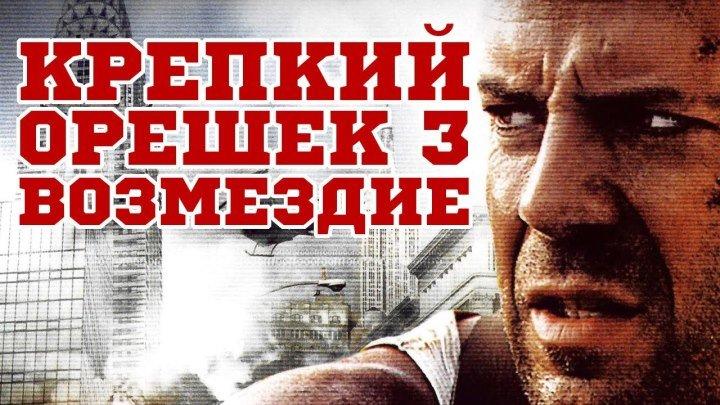 Крепкий орешек 3 Возмездие (1995) Боевик