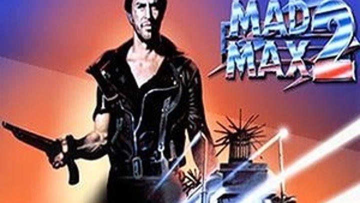 Безумный Макс 2- Воин дороги - Mad Max 2 (1981)