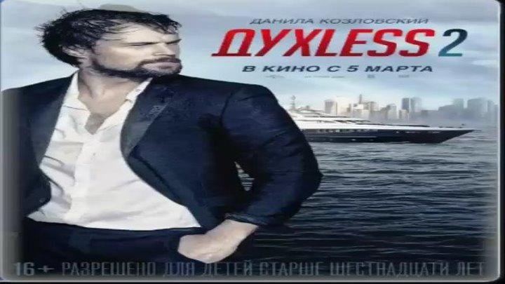 Духless 2, 2015 год (драма)