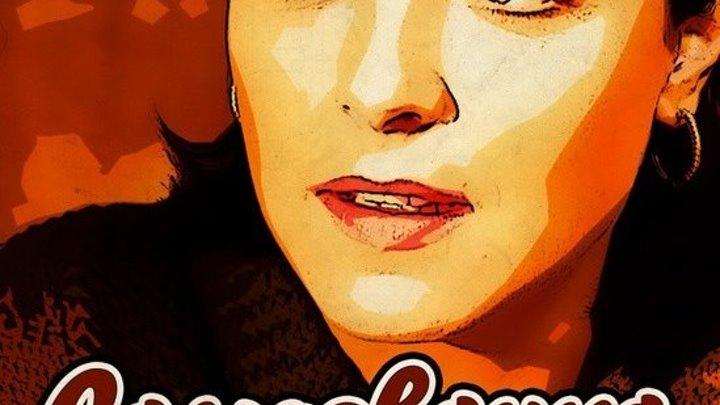 Самозванка. 1-2-3-4 серии ЗАМЕЧАТЕЛЬНОЙ И СВЕТЛОЙ Русской мелодрамы ¦ Русский сериал