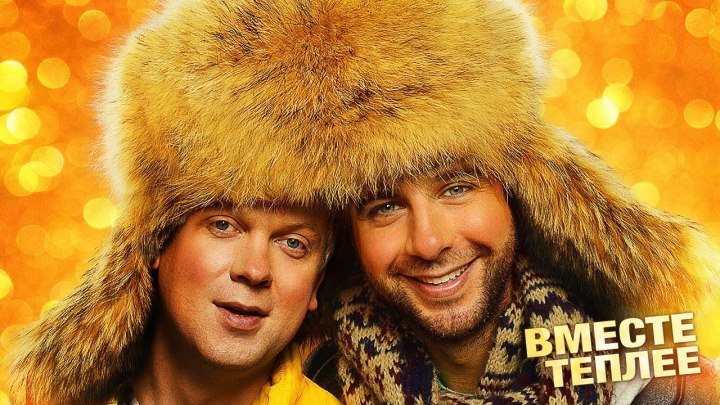 Елки 3 2012 Россия семейный, комедия