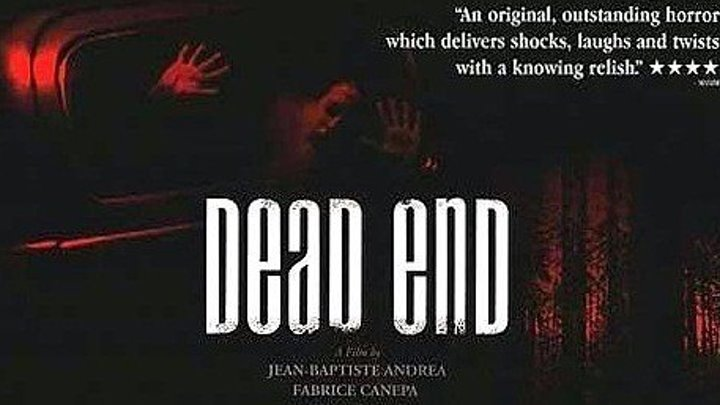 """Тупик / Dead End"" 2003"