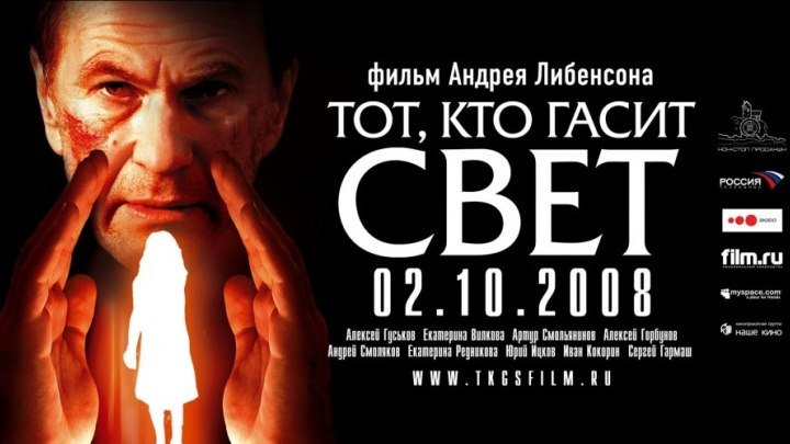 Тот кто гасит свет 2008 Россия детектив, драма, триллер