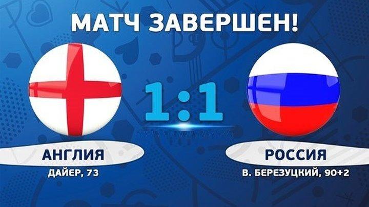 Англия 1-1 Россия