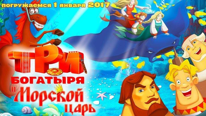 Три богатыря и Морской царь (2017) - Крутой мульт.