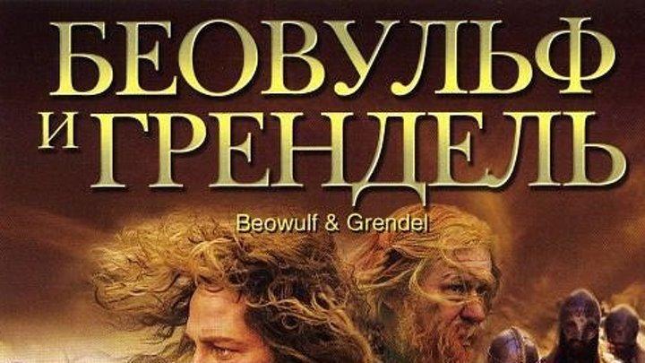 Беовульф и Грендель 2005 Канал Джерард Батлер