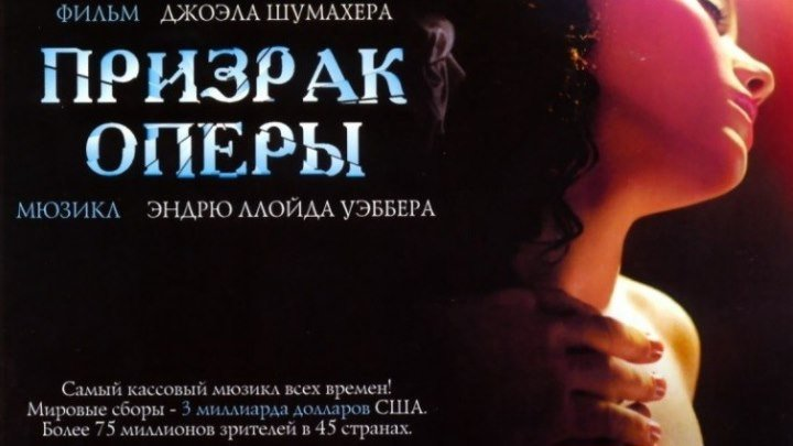 Призрак оперы 2005 Канал Джерард Батлер