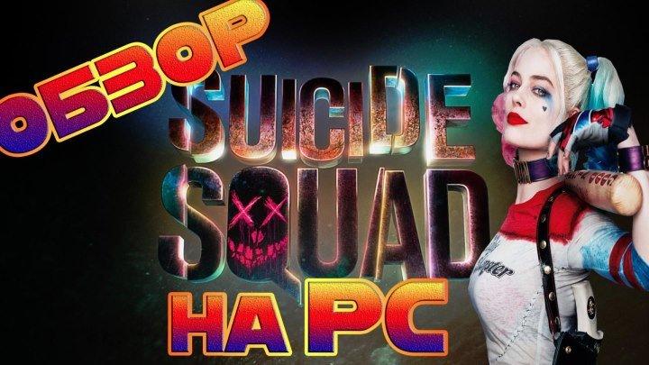 ОБЗОР Отряд самоубийц: Спецназ на ПК / Suicide Squad: Special Ops