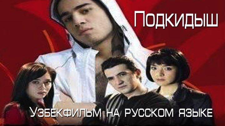Подкидыш _ Ташландик (узбекфильм на русском языке)