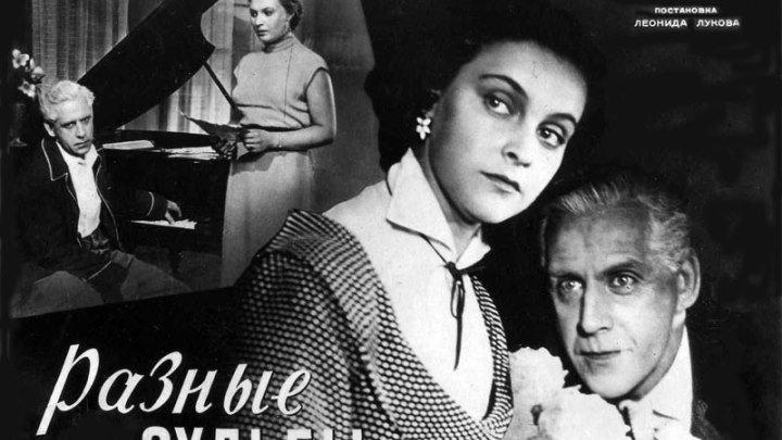 Кино = Разные судьбы (1956)