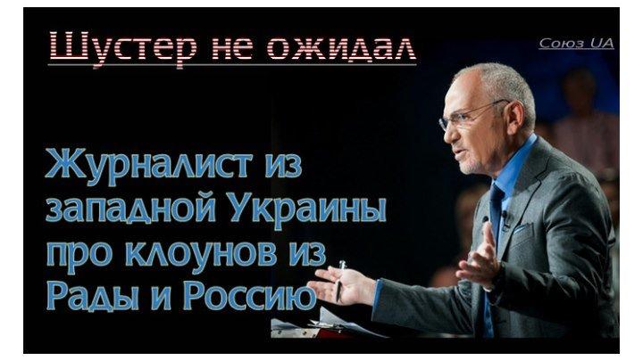 Журналист из западной Украины про клоунов из Рады и Россию