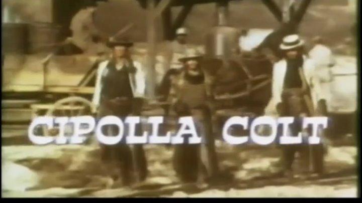 """"""" Луковый кольт """" ( вестерн - комедия ) 1976 г ."""