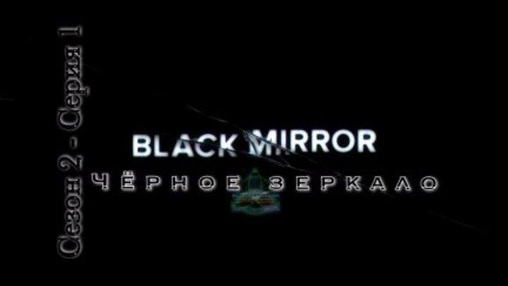 Чёрное зеркало. Сезон 2 - Серия 1 из 3