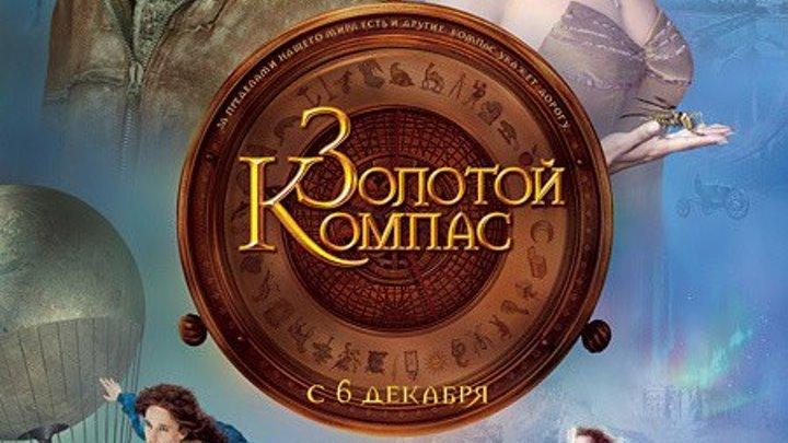 Золотой Компас (2007) Жанр_ фэнтези, приключения