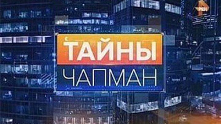 Тайны Чапман. Оружие нового века (29.08.2016) HD