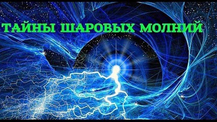 МОЛНИЯ УБИЙЦА Тайны Шаровой Молнии